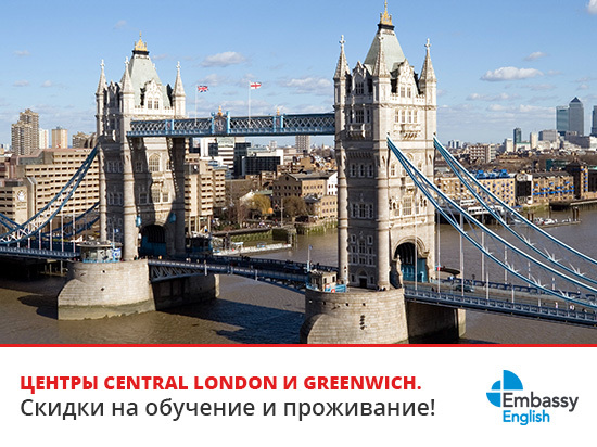 Скидки в Embassy English Central London