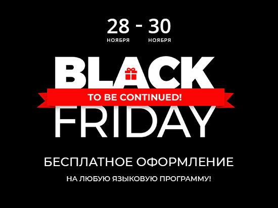 black Friday to be continued