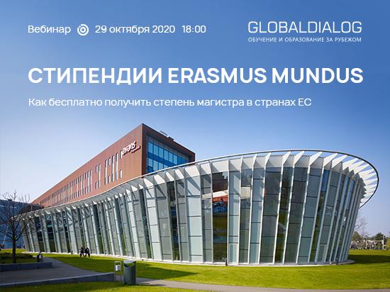 стипендии Erasmus Mundus для магистров